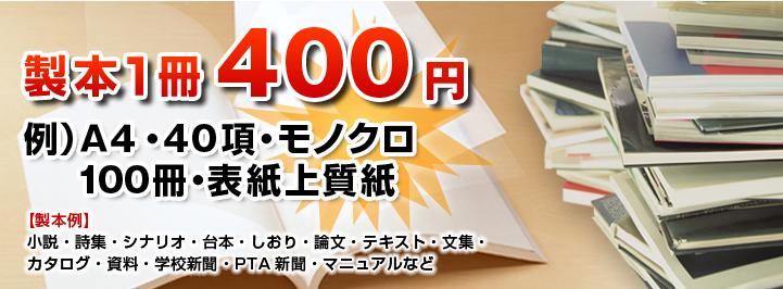 製本一冊100円