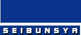 青文社ロゴ
